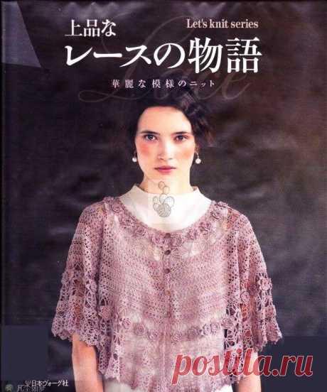 Lets Knit Series - 2011 - Chino, japonés - las Revistas por la costura - el País de la costura