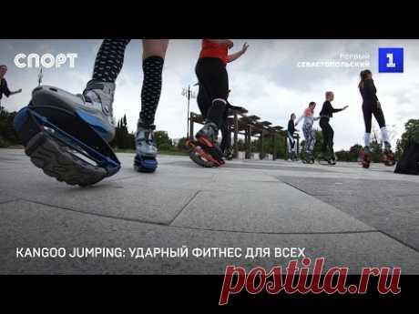 Kangoo Jumping: ударный фитнес для всех