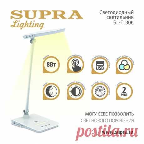 Светодиодный светильник SL-TL306 мощностью 8 ватт с тремя режимами цветовой температуры (теплый, естественный, холодный свет) и регулировкой уровня яркости, послужит исчерпывающим источником света для чтения, работы или выполнения домашнего задания. Но не только. Модель может служить источником не только света, но и энергии. Через встроенный в корпус USB-порт вы можете заряжать свои мобильные устройства. Но и это еще не все! В каком то смысле мобильным может быть и сам светильник. Ведь он…