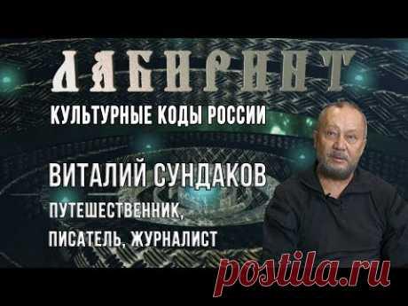 ЛАБИРИНТ | Культурные коды России | Виталий Сундаков
