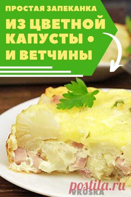 Для простого семейного обеда или ужина готовим запеканку из цветной капусты в духовке. Соединяем в одном блюде овощные соцветия с мясной составляющей, в качестве которой берем ароматные кусочки ветчины.