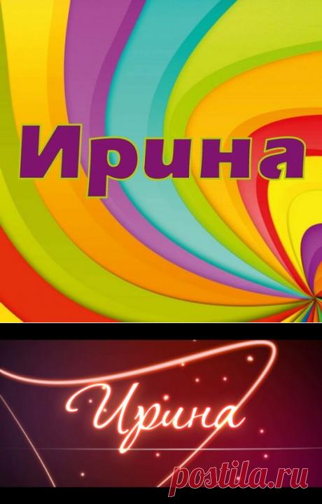 Ирина-тайна имени | Религия,Магия,Приметы | Яндекс Дзен