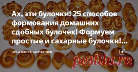 Ах, эти булочки! 25 способов формования домашних сдобных булочек! Формуем простые и сахарные булочки! Часть 1