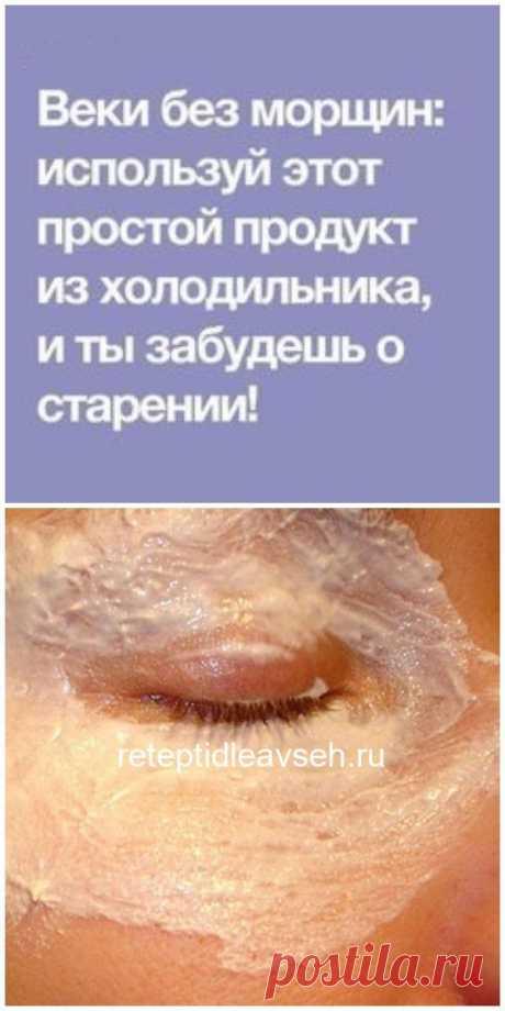 Веки без морщин: используй этот простой продукт из холодильника, и ты забудешь о старении!