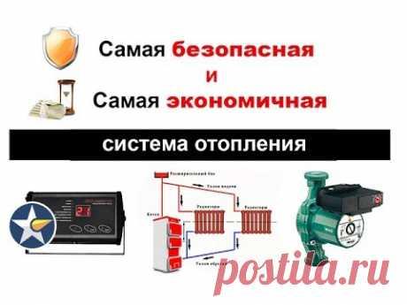 Самая безопасная и экономичная система отопления!