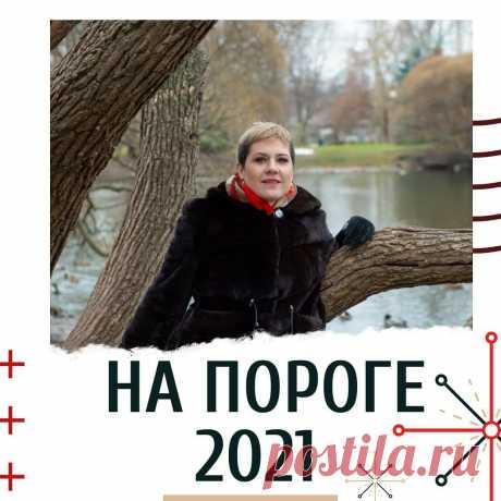 ПОЗДРАВЛЯЮ 🥂🎄  Дорогие подписчики, клиенты, друзья и соратники!  Поздравляю вас с Наступающим 2021 годом!  Желаю вам позитивных изменений в Новом году, достижения целей, высокой самооценки и понимания себя и ближнего! А ещё повышения осознанности, эффективности и счастья!  Будьте здоровы и любимы! Ваша Алена Дронова.
