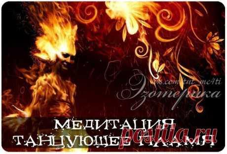 """Медитация """"Танцующее пламя""""  Польза:  ☼ Ускоряет развитие концентрации Показать полностью…"""