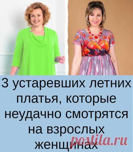 3 устаревших летних платья, которые неудачно смотрятся на взрослых женщинах