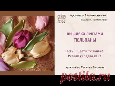 Вышивка лентами Тюльпаны 1. Вышивка цветков тюльпана. Разные способы (ribbon embroidery tulips)