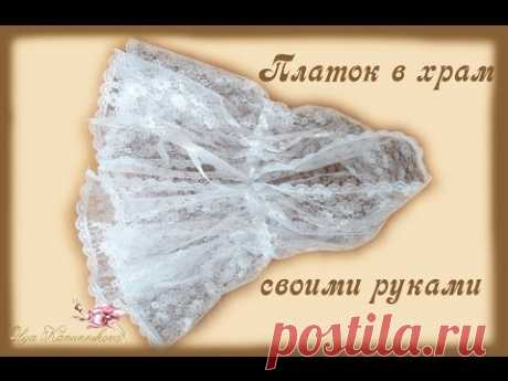 Пасхальный платок для храма своими руками. МК