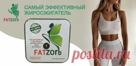 Скидка 95% На FATZOrb капсулы для похудения. Самый эффективный жиросжигатель!