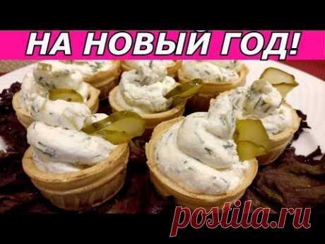 ОБЪЕДЕНИЕ!!! Гости Оценят! Закуска на Новый Год! Тарталетки с творожной начинкой и соленым огурцом