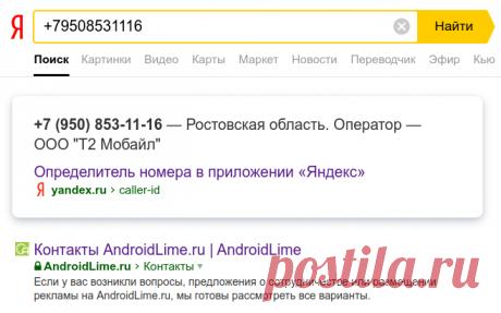 Как по номеру телефона узнать владельца (ФИО)?   AndroidLime
