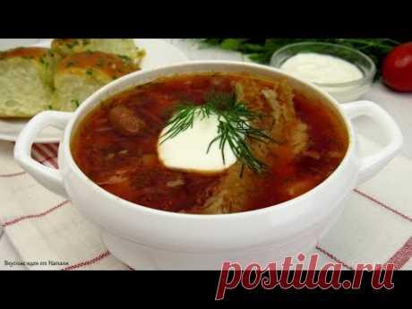 БОРЩ!!! ☆ РЕЦЕПТ вкусного украинского БОРЩА со свеклой ☆ Мамин рецепт | Borsch recipe - YouTube