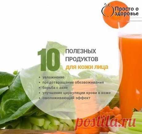 10 полезных продуктов для кожи лица
