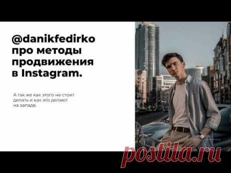(3) Instagram продвижение 2018: фишки и инструменты от западных экспертов и не только - YouTube