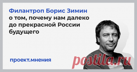 Мнение филантропа Бориса Зимина оповодах быть пессимистом в2020году