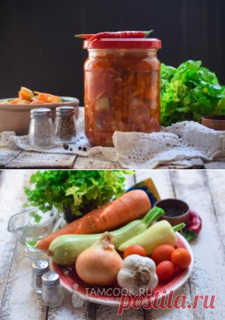 Салат из кабачков «Пальчики оближешь» на зиму — рецепт с фото пошагово