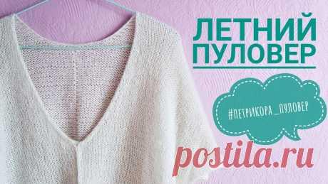 "Летний пуловер ""Петрикора"" // V-образная горловина спицами."
