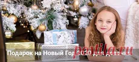 Подарок на Новый год 2020 для девочки: новогодние идеи Подарок на Новый год 2020 для маленькой девочки или подростку. Что подарить малышу или девочке школьнице 10-12 лет. Новогодние идеи крутых и недорогих подар