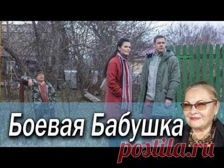 Боевая бабушка (Фильм 2019) кино выходного дня @ Русские мелодрамы новинки