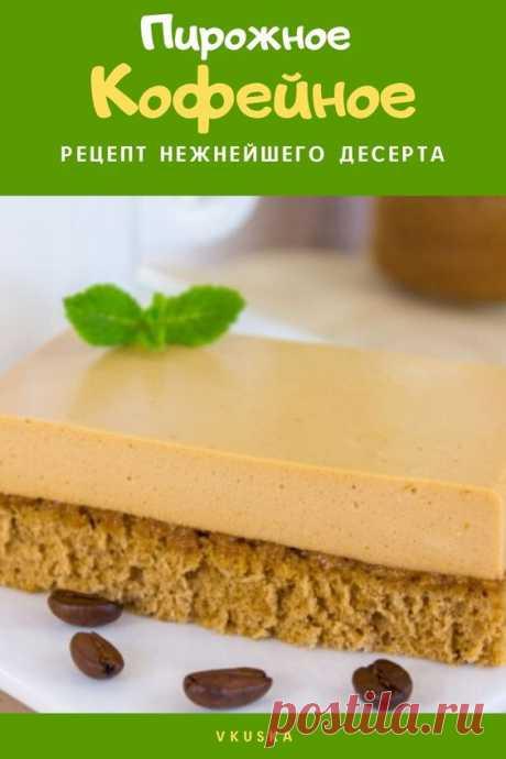 Это пирожное оценят в первую очередь любители кофе. Нежный бисквит идеально дополняет кофейное суфле. Очень вкусно! Обязательно попробуйте этот десерт! 📝Подписывайся, чтобы не пропускать новые вкусные рецепты на русском, пошагово и с фото.