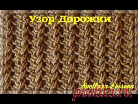 Шикарный узор Дорожки Узоры #49 (Knitting Pattern) ВЯЗАНИЕ