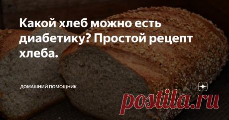 Какой хлеб можно есть диабетику? Простой рецепт хлеба. Ответ простой: тот, который не повышает сахар в крови. Однако, сахар поднимается не только от белого хлеба, но и от чёрного, вопреки сложившемуся мнению. Важная роль в этом вопросе отводится гликемическому индексу муки и других продуктов, входящих в состав хлеба. Белый хлеб имеет ГИ от 70 до 85 единиц, он быстро усваивается в организме и повышает сахар через 15 минут после еды. От ржаного и