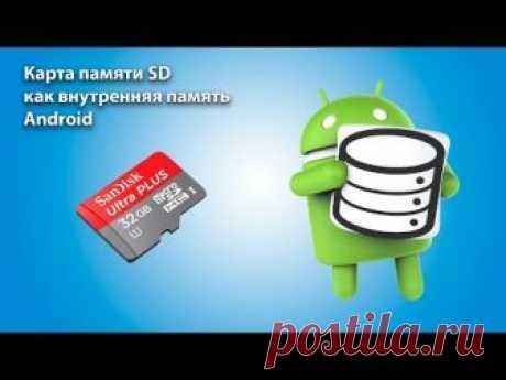 🌺🔴➤● КАК УСТАНОВИТЬ И ОТФОРМАТИРОВАТЬ КАРТУ ПАМЯТИ   Карта памяти SD как внутренняя память Android (без root, способ 1)