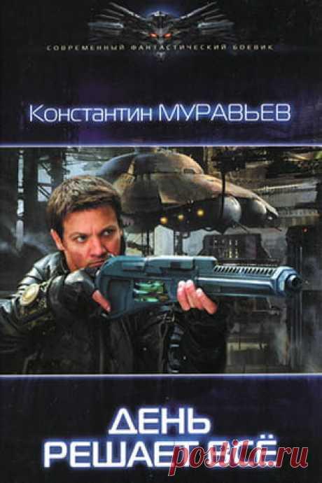 День решает все — Константин Муравьев: читать онлайн Перешагнуть пропасть 2 » Fantasto