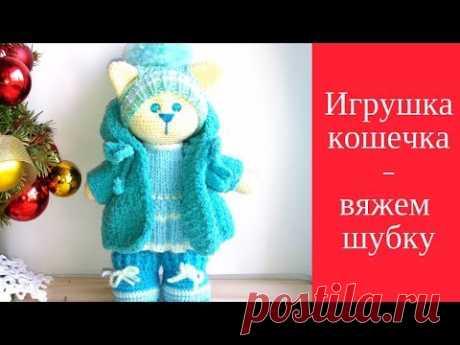 Игрушка кошечка Вяжем шубку Видео мастеркласс