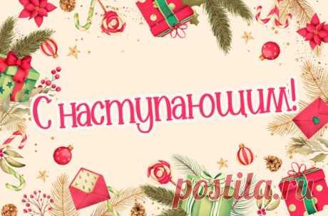 Картинки с наступающим, открытки с наступающим новым годом