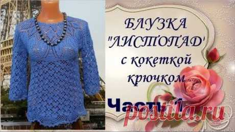 "Блузка""Листопад""с кокеткой крючком.Часть1.МК.Blouse Listopad yoke crochet.Part1.MK"