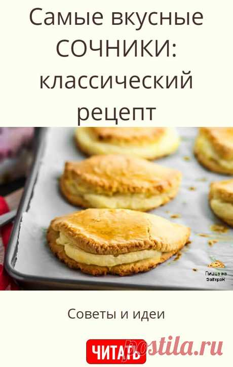 Самые вкусные СОЧНИКИ: классический рецепт
