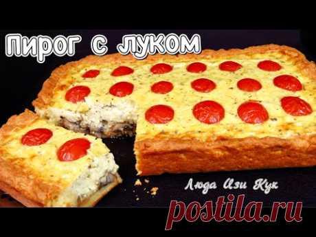 Французский пирог с луком и грибами вкусный и нежный Люда Изи Кук пирог рецепт french pie with onion