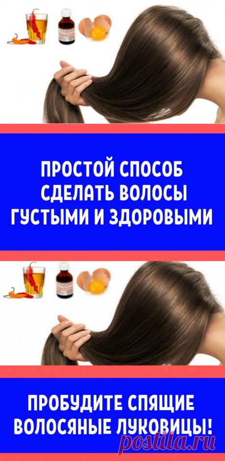 Простой способ сделать волосы густыми и здоровыми. Пробудите спящие волосяные луковицы!