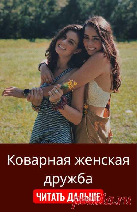 Коварная женская дружба