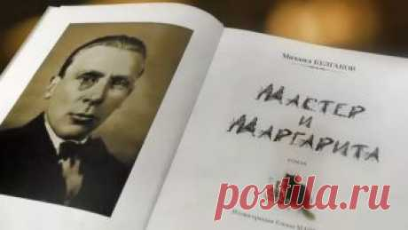 30 гениальных высказываний из романа «Мастер и Маргарита».  Будьте осторожны со своими желаниями – они имеют свойство сбываться.