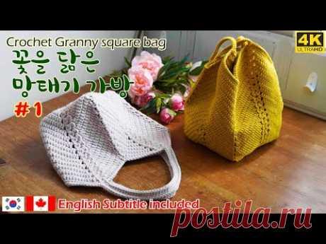 🇰🇷🇨🇦ENG(167회) 🛍 1/3편 코바늘 그래니스퀘어백, 망태기가방만들기,crochet granny bag part1
