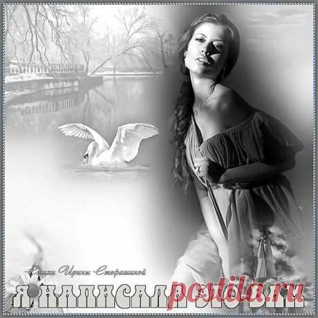 Я написала это вам. Ирина Стефашина. Стихи о жизни. | Планета Любви | Яндекс Дзен