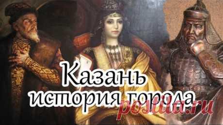 История Казани   Возникновение городов и народов
