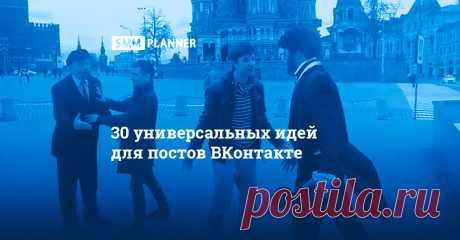 30 универсальных идей для постов ВКонтакте