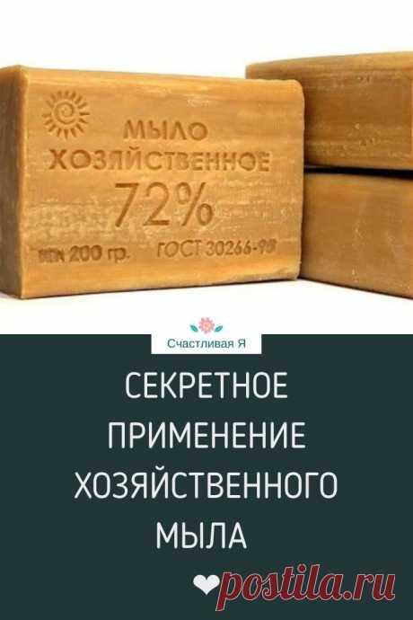Секретное применение хозяйственного мыла. Надо будет срочно достать или купить! Хозяйственное мыло при копеечной стоимости — просто незаменимый продукт! Судите сами.  >>> Кликайте на фото, чтобы прочитать полностью