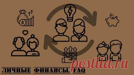 Семейный совет. Как спланировать бюджет, удобный каждому члену семьи. | Личные финансы. FAQ | Яндекс Дзен