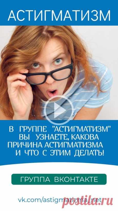 На страницах группы ВКонтакте «Астигматизм» вы получите ответы на вопросы: Что такое причины астигматизма и что с этим делать! Можно ли восстановить зрение при астигматизме? Какое зрение при…