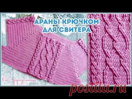 Центральный узор для свитера крючком - косы и ромбы (араны)