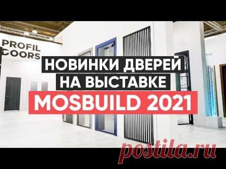 Новинки дверей на выставке Мосбилд 2021