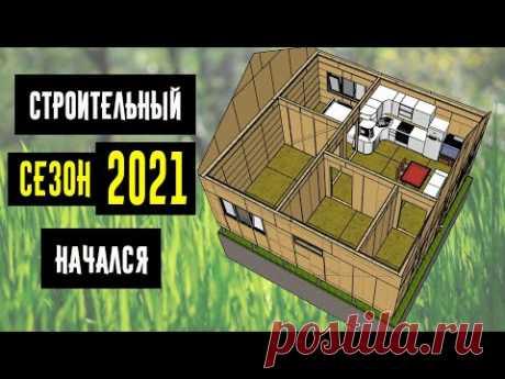 Свой дом вместо квартиры. Строим КАРКАСНИК!