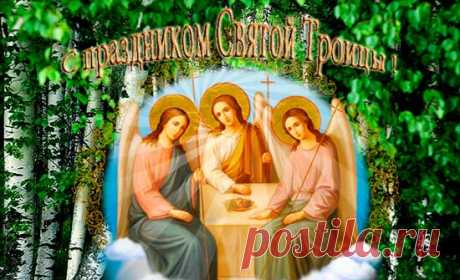 Мощные молитвы! Важно ВСЕМ прочитать на Троицу! - Эзотерика и самопознание