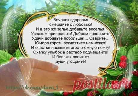 #здоровье #молодость #энергия #здоровьеЛегко #жизнь #твоездоровье #здоровоепитание #здоровыйобразжизни #здороваяеда #зож #счастье